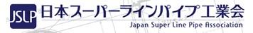 日本スーパーラインパイプ工業会